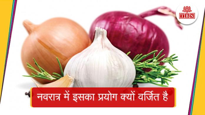 Onion-garlic-has-medicinal-properties-the-bihar-news