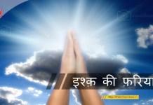 Ishq Ki Fariyaad | The Bihar News