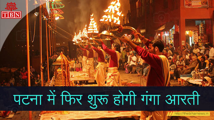 Ganga Aarti at Ghats starts in Patna | The Bihar News