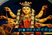thebiharnews-in-use-9-things-maa-durga-worship-feature