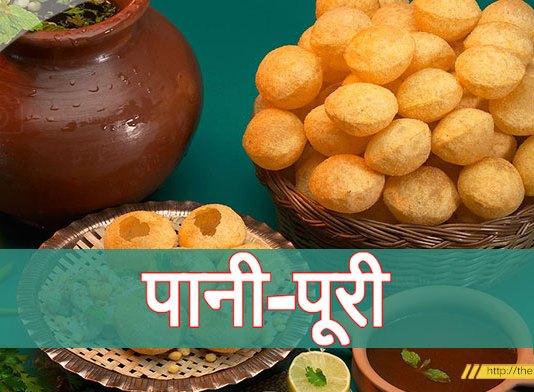 thebiharnews_in-recipe-pani-puri