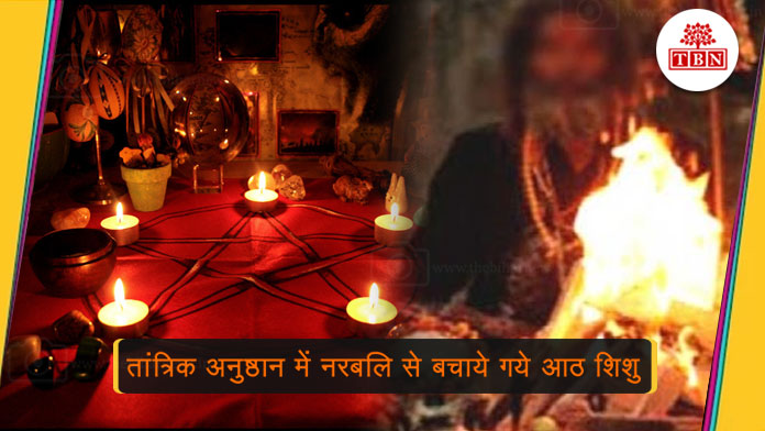 Eight-children-rescued-from-the-sacrifice-in-Tantric-ritual-the-bihar-news