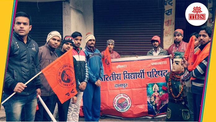 TBN-Patna-Bijendra-Kumar-was-made-a-member-of-All-India-Vidyarthi-Parishad-the-bihar-news