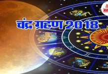 21st-centurys-longest-lunar-eclipse-will-take-place-on-july-27-the-bihar-news-bihar-hindi-news-tbn-patna