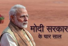 fore year of modi gov