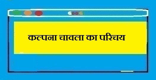 kalpana chawla images