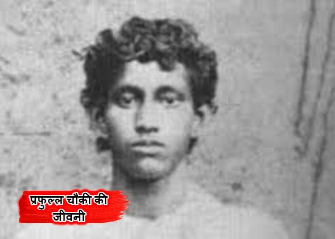 Biography oF Prafulla Chaki In Hindi - प्रफुल्ल चौकी की जीवनी