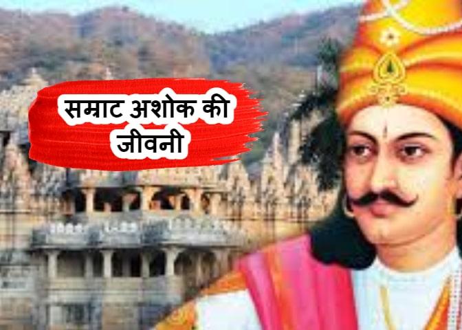 Samrat Ashok Biography In Hindi - सम्राट अशोक की जीवनी