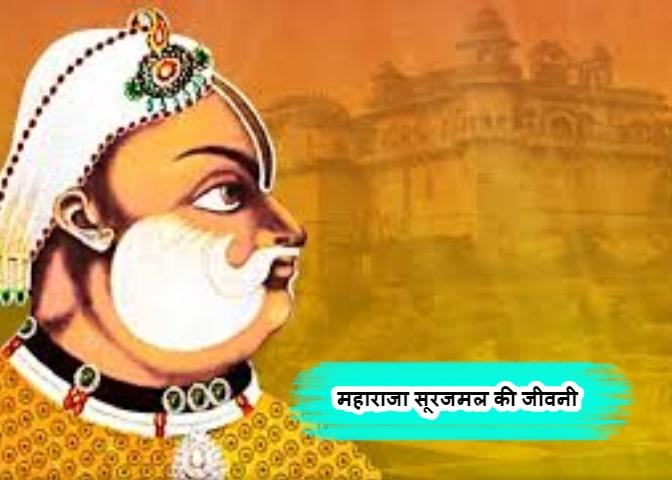 Biography of Maharaja Surajmal in Hindi - महाराजा सूरजमल की जीवनी
