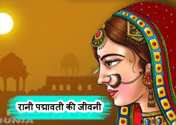 Biography of Rani Padmavati - रानी पद्मावती की जीवनी