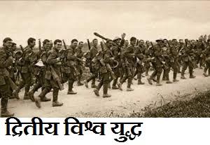द्रितीय विश्व युद्ध 1939 -1945 की पूरी जानकारी हिंदी - Thebiohindi