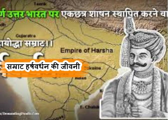 Emperor Harshvardhan Biography In Hindi - सम्राट हर्षवर्धन की जीवनी हिंदी में