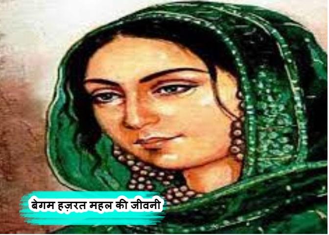 Begum Hazrat Mahal Biography In Hindi - बेगम हज़रत महल की जीवनी परिचय