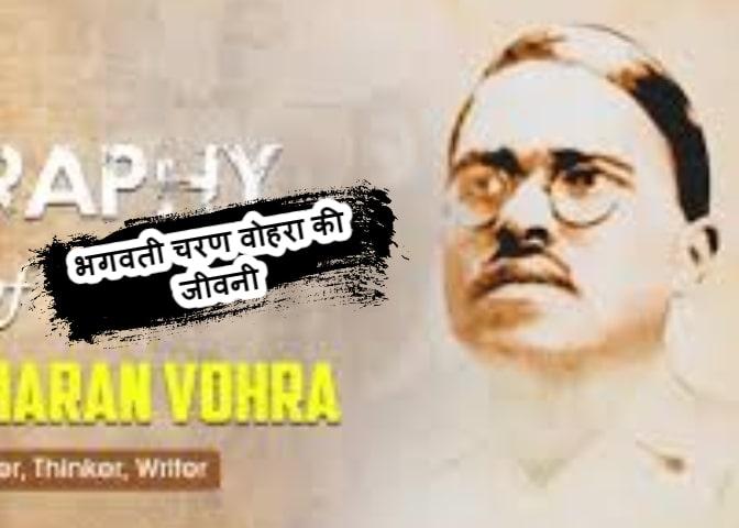 Bhagwati Charan Vohra biography In Hindi - भगवती चरण वोहरा की जीवनी
