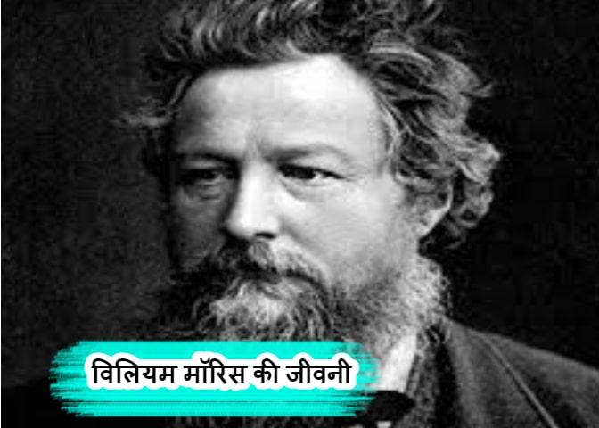 Biography oF William Morris In Hindi - विलियम मॉरिस का जीवन परिचय हिंदी में