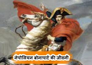 Nepolian Bona Part Biography In Hindi - नेपोलियन बोनापार्ट की जीवनी