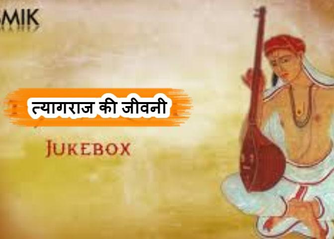 Biography of Tyagaraja In Hindi - त्यागराज की जीवनी परिचय हिंदी में