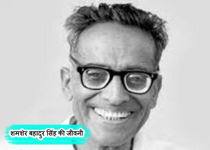 Life of shamsher bahadur singh in hindi - शमशेर बहादुर सिंह की जीवनी हिंदी में