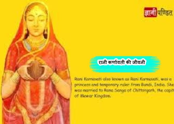 Rani Karnavati Biography in Hindi - रानी कर्णावती की जीवनी हिंदी में