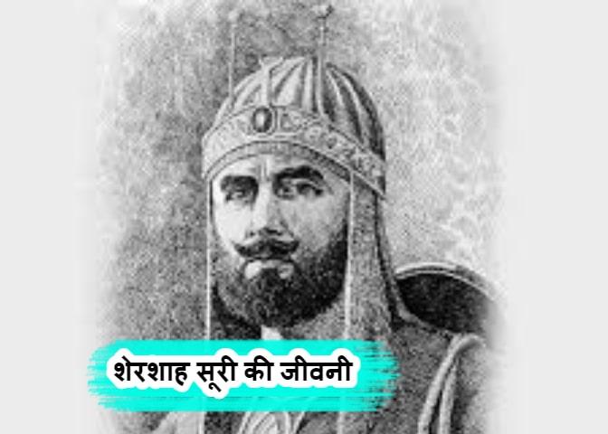 Sher Shah Suri Biography In Hindi - शेरशाह सूरी की जीवनी हिंदी में