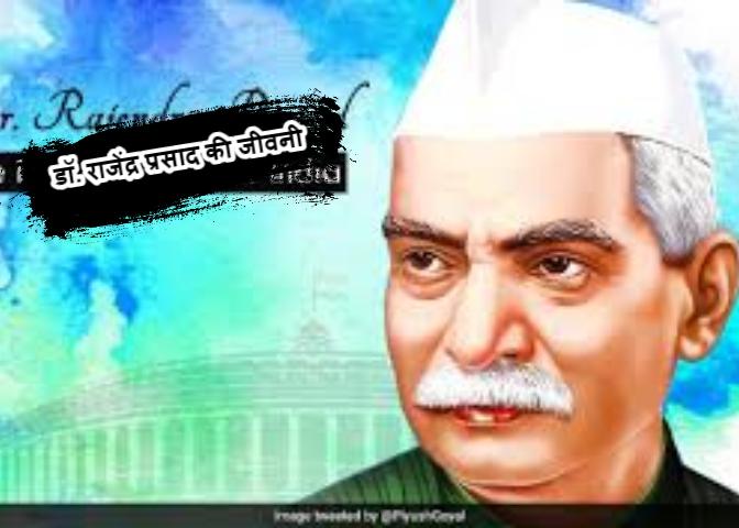 Dr. Rajendra Prasad Biography In Hindi - डॉ. राजेंद्र प्रसाद की जीवनी