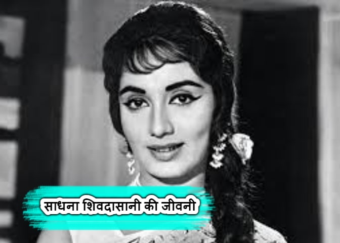 Sadhana Shivdasani Biography in Hindi - साधना शिवदासानी की जीवनी