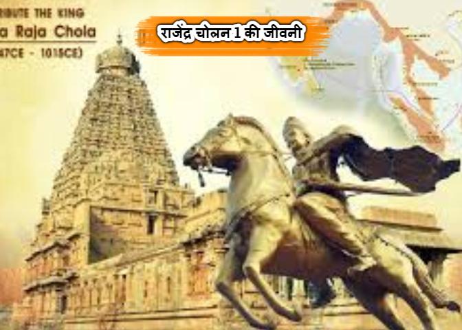 Biography oF Rajendra Chola In Hindi - राजेंद्र चोलन 1 की जीवनी