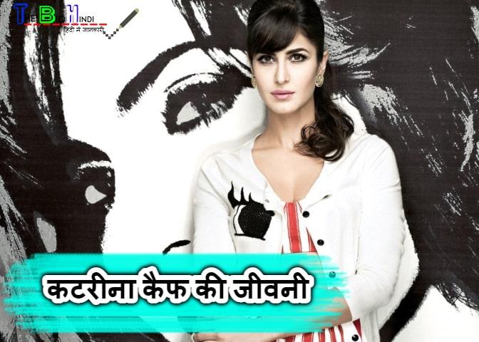 Biography of Katrina Kaif In Hindi - कटरीना कैफ की जीवनी