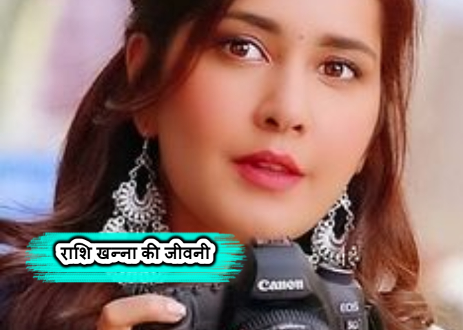 Biography of Rashi Khanna In Hindi - राशि खन्ना की जीवनी