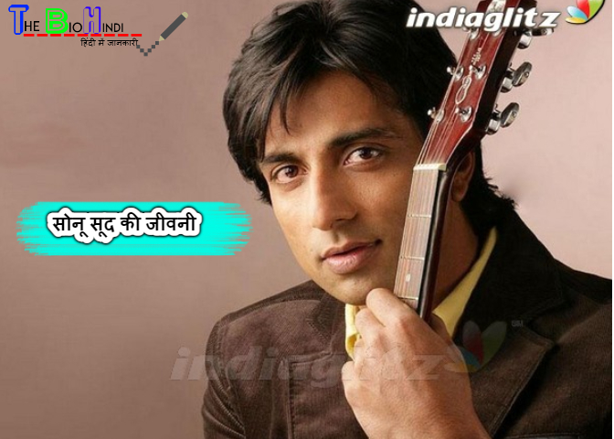 Biography of Sonu Sood In Hindi - सोनू सूद की जीवनी