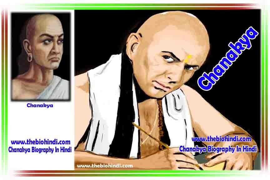 Chanakya Biography In Hindi - चाणक्य का जीवन परिचय