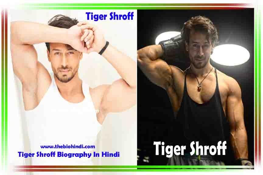 Tiger Shroff Biography In Hindi - टाइगर श्रॉफ का जीवन परिचय