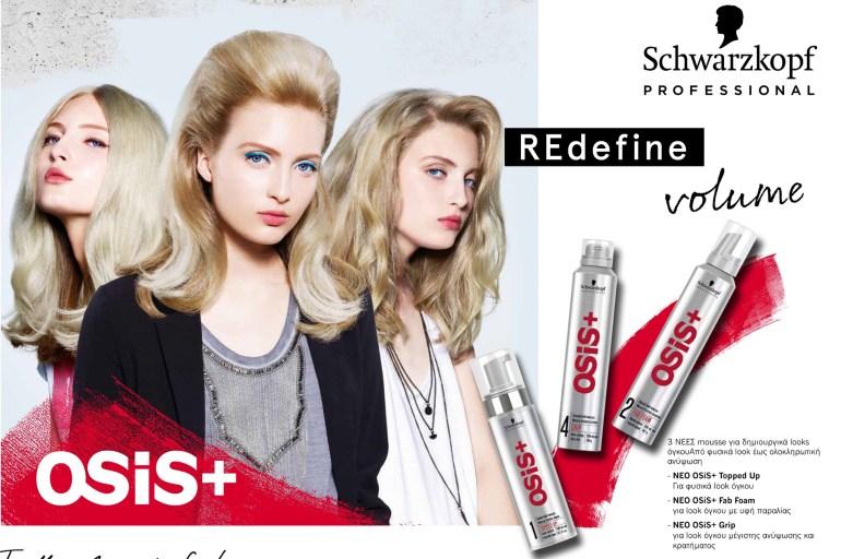 Δώστε Όγκο Στα Μαλλιά Σας Με Τα Νέα OSIS Musses | Schwarzkopf