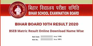 Bihar Board Results in 2020
