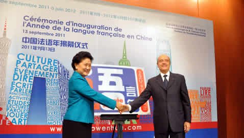 """China Launched """"the Year of French language"""""""