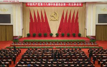 18th CPC Central Committee holds first plenary session