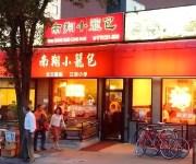 [REVIEW] Nan Xiang Dumpling House, Flushing