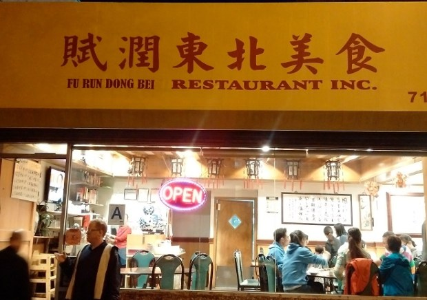 fu-run-dong-bei-chinese-restaurant