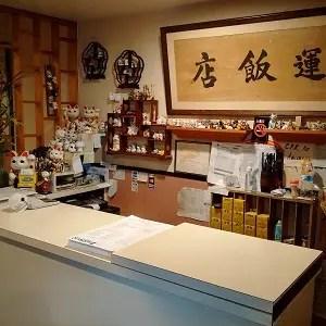 ho-wan-cash-register