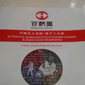 dumpling-galaxy-menu