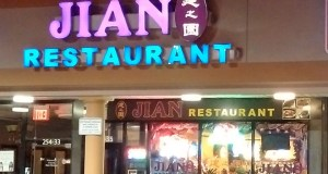 jian-chinese-restauirant-little-neck