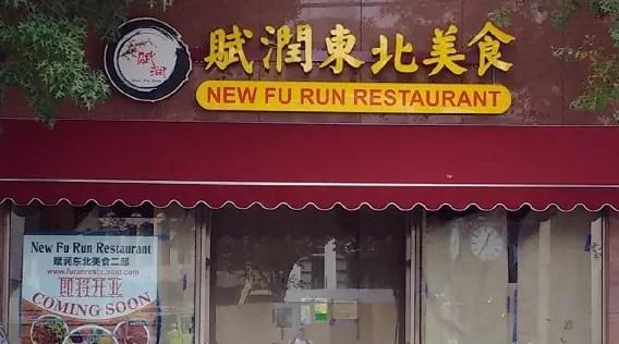 new-fu-run-chinese-restaurant