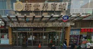 new-world-mall-flushing-queens-new-york