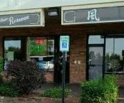 [REVIEW]  Baybridge Szechuan Cuisine Chinese Restaurant, Bayside, NY