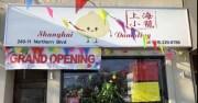 [REVIEW] SHANGHAI DUMPLING, Little Neck, NY