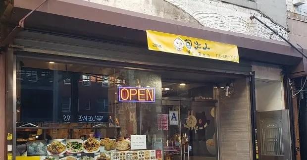 Mr-Bun-Chinese-Restaurant-Brooklyn-NY
