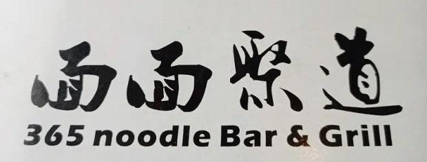 365-Noodle-Bar-Grill
