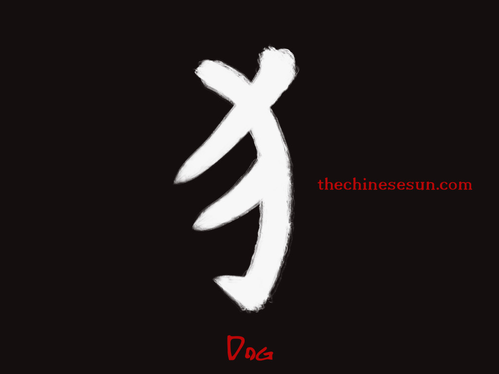 Animal Rights Wallpaper Chinese Characters 101 Quot Dog Radical Quot In Chinese Writing