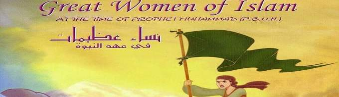 Great Women of Islam - Animated Stories Of Islam