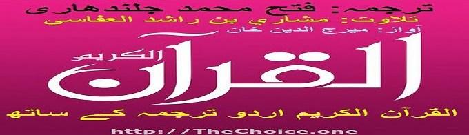 Quran-e-Kareem With Urdu Translation - القرآن الكريم اردو ترجمہ کے ساتھ (Audio / MP3)